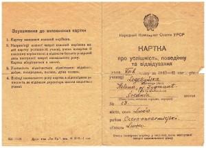 legitymacja szkolna sowiecka 1940 klasa VIII
