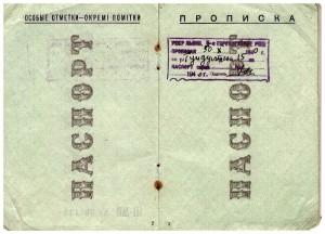 paszport rosyjski 1940 dla mieszkańca Lwowa 3